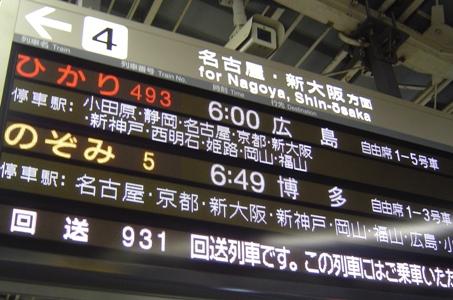 ひかり493号.jpg