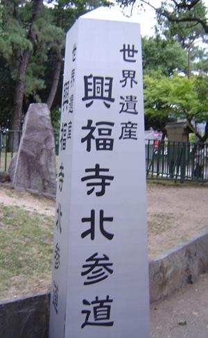 興福寺④.jpg
